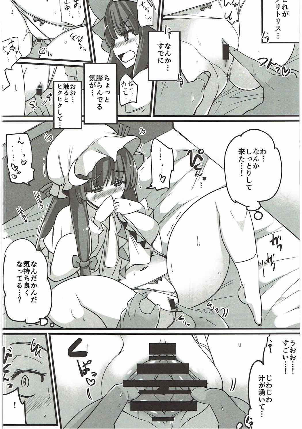 Uwaki Shite Tewi-chan to Sex Shita 70