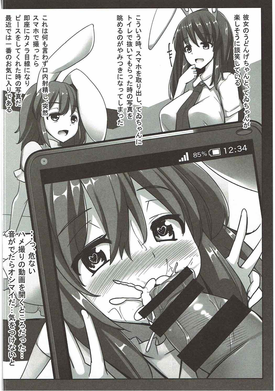 Uwaki Shite Tewi-chan to Sex Shita 86