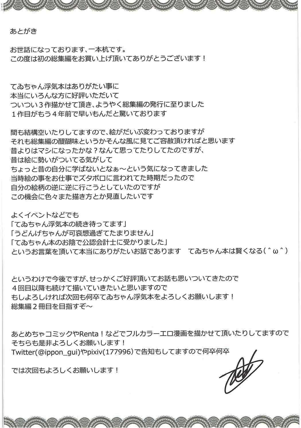 Uwaki Shite Tewi-chan to Sex Shita 88