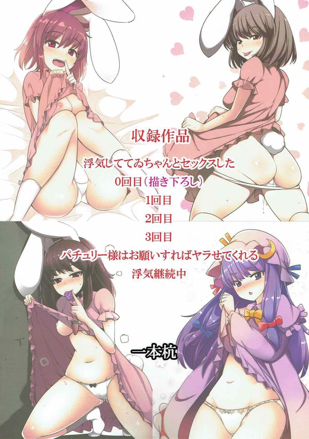 Uwaki Shite Tewi-chan to Sex Shita 91