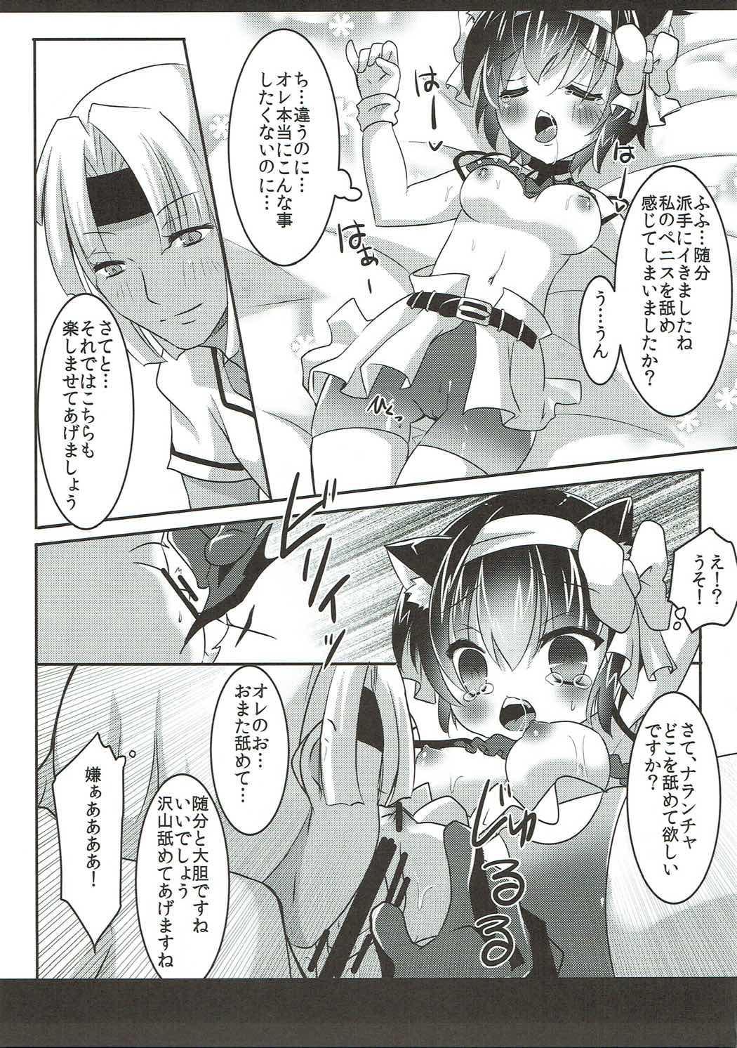 Nekomimi Gang-chan wa Damasarete XX Sarechau no 9
