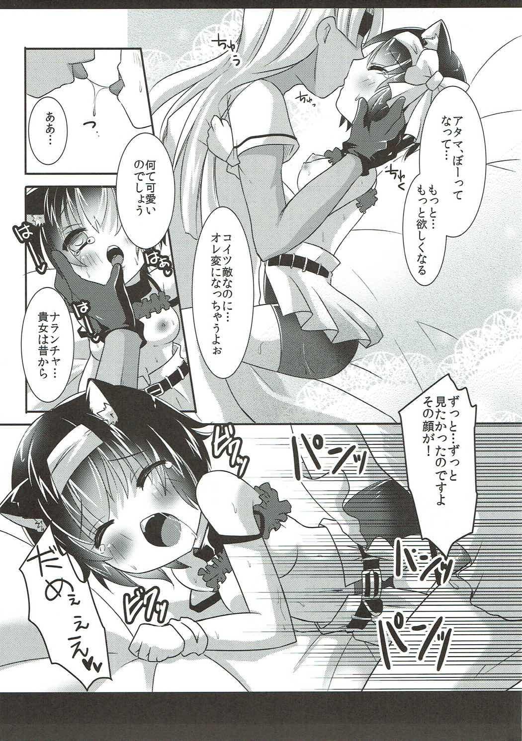 Nekomimi Gang-chan wa Damasarete XX Sarechau no 13