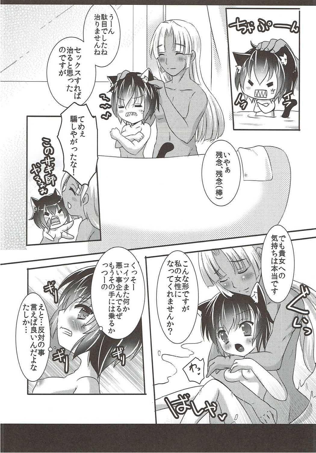 Nekomimi Gang-chan wa Damasarete XX Sarechau no 16