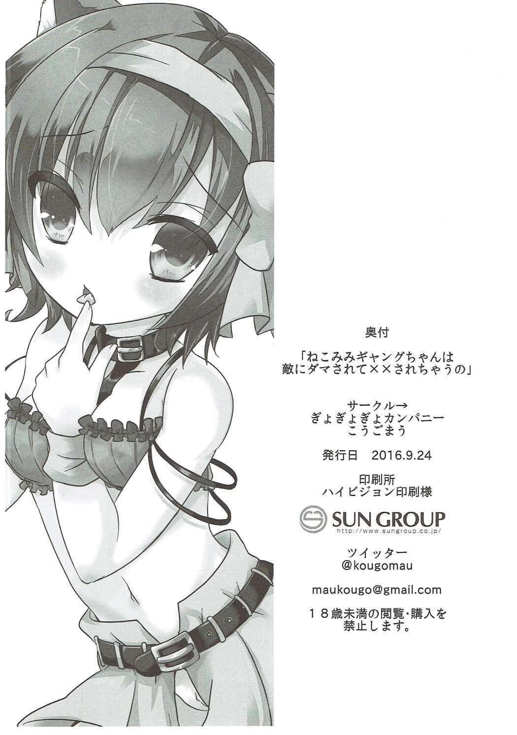 Nekomimi Gang-chan wa Damasarete XX Sarechau no 20