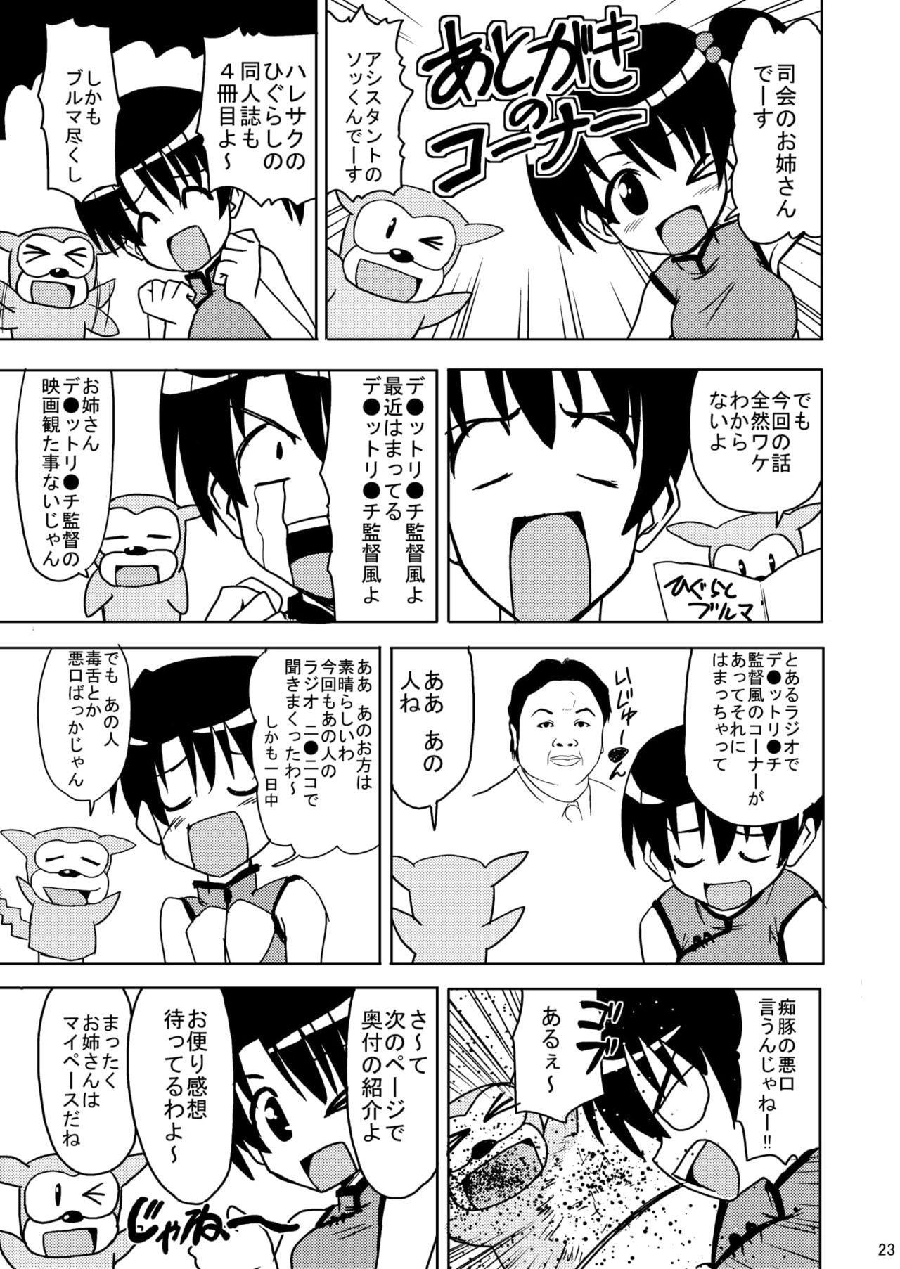 Higurashi Bloomer 24