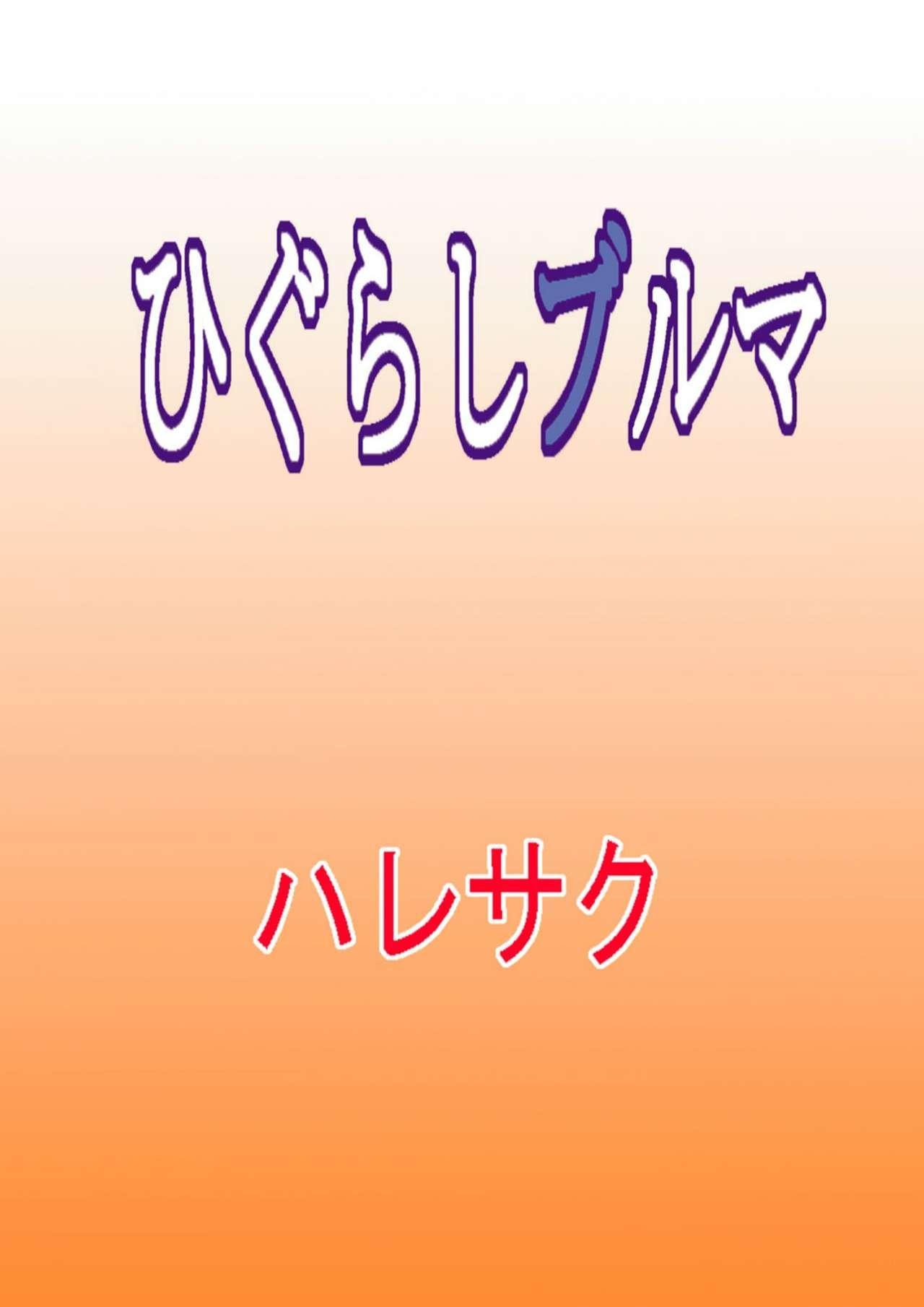 Higurashi Bloomer 27