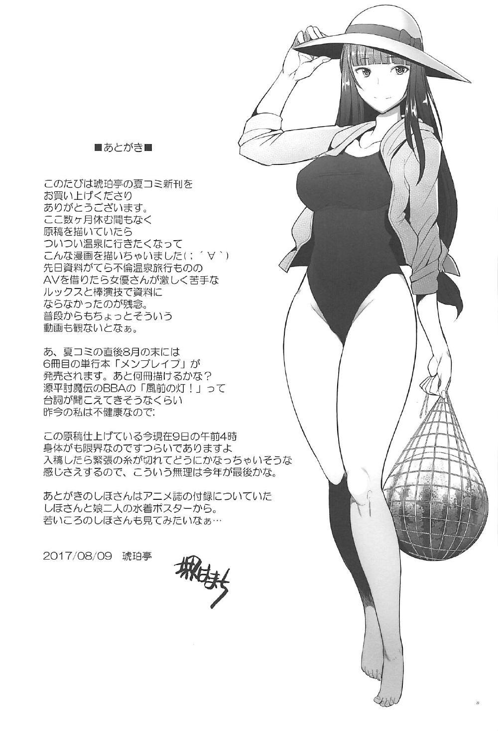 Hitozuma Iemoto o Onsen Ryokou ni Tsuredashite Konyoku Roten Buro de Nakadashi Shitemimashita 27