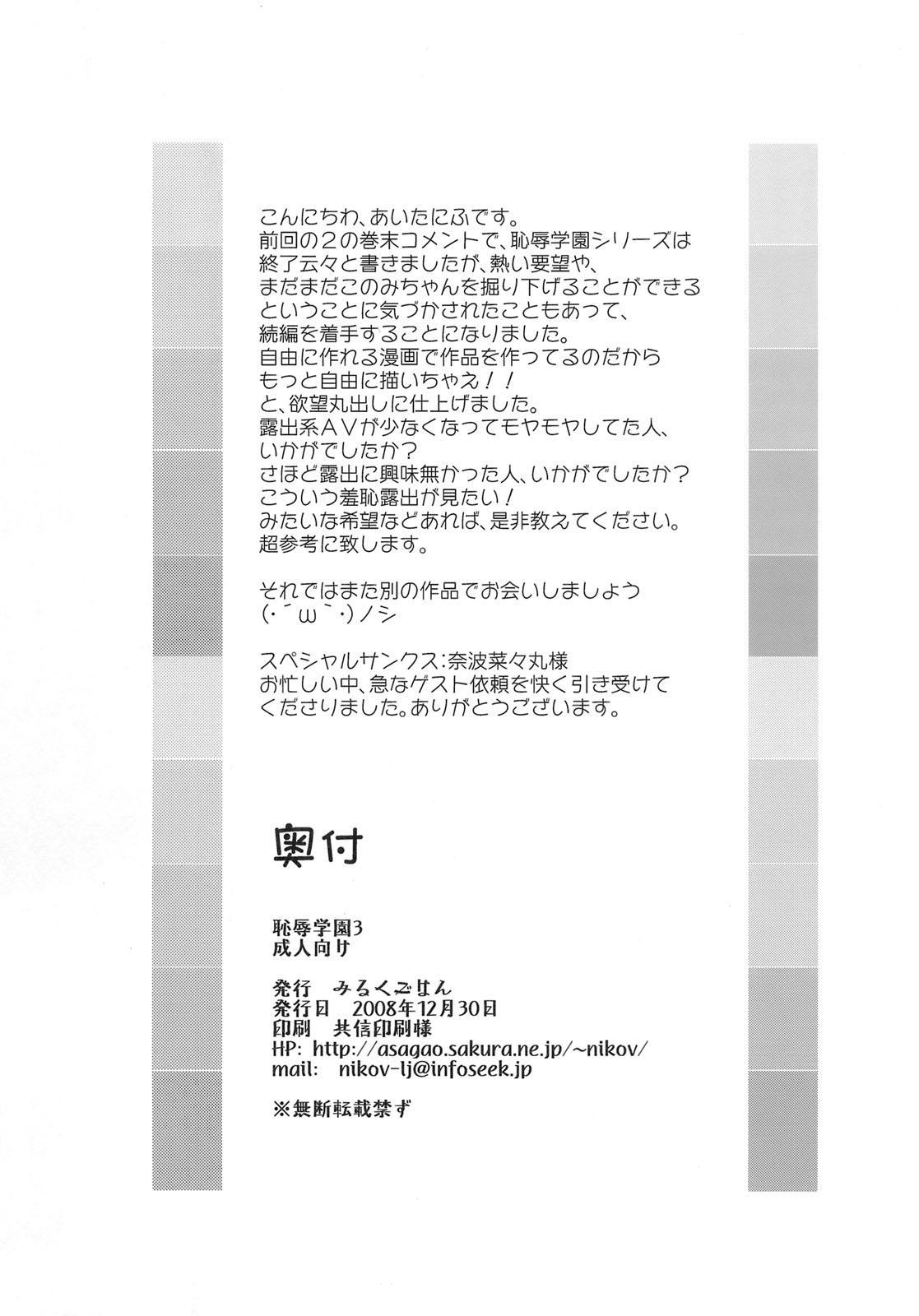 Chijoku Gakuen 3 20