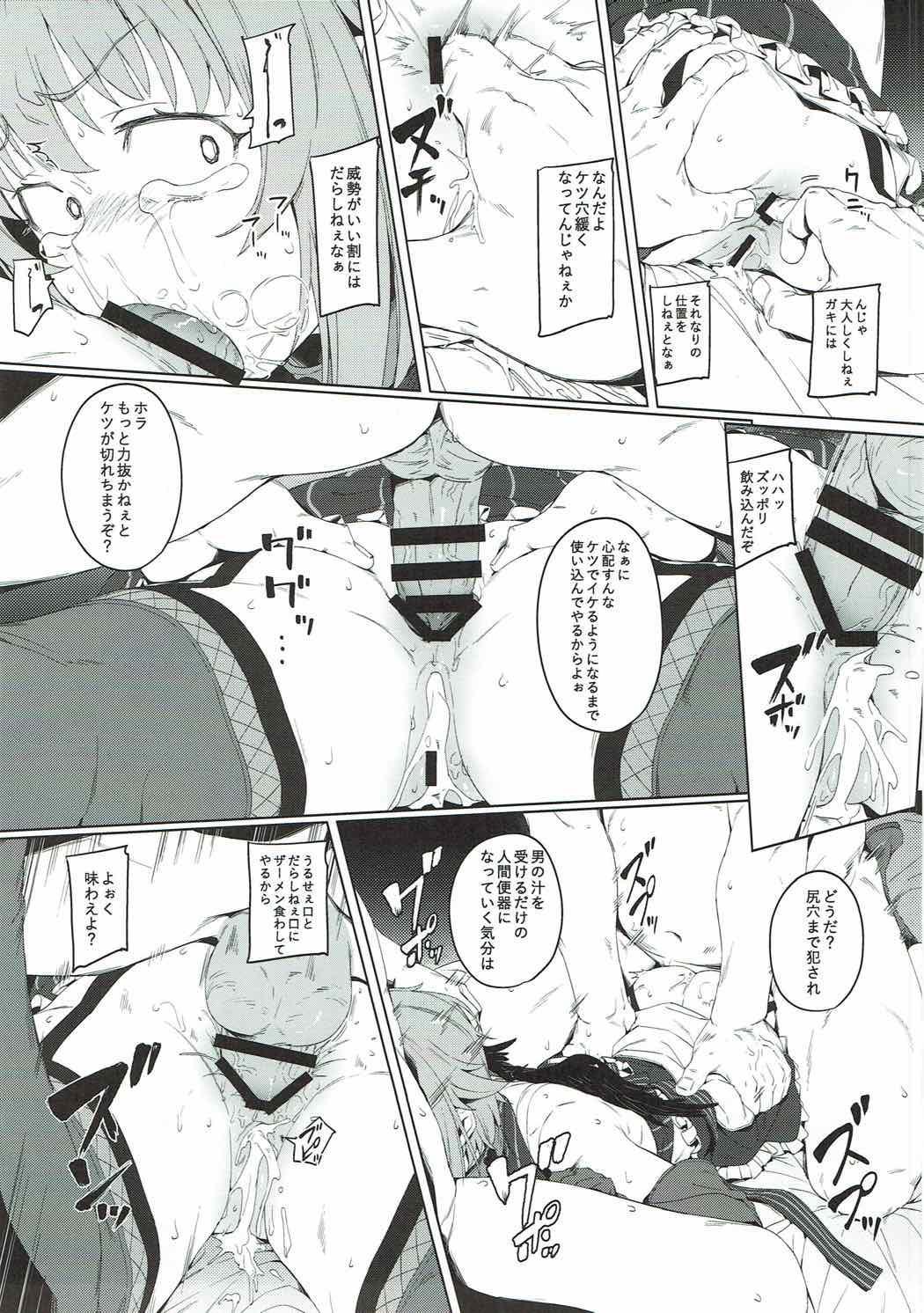 Bokutte Yappari Okasareteru Sugata mo Kawaii Desune 16