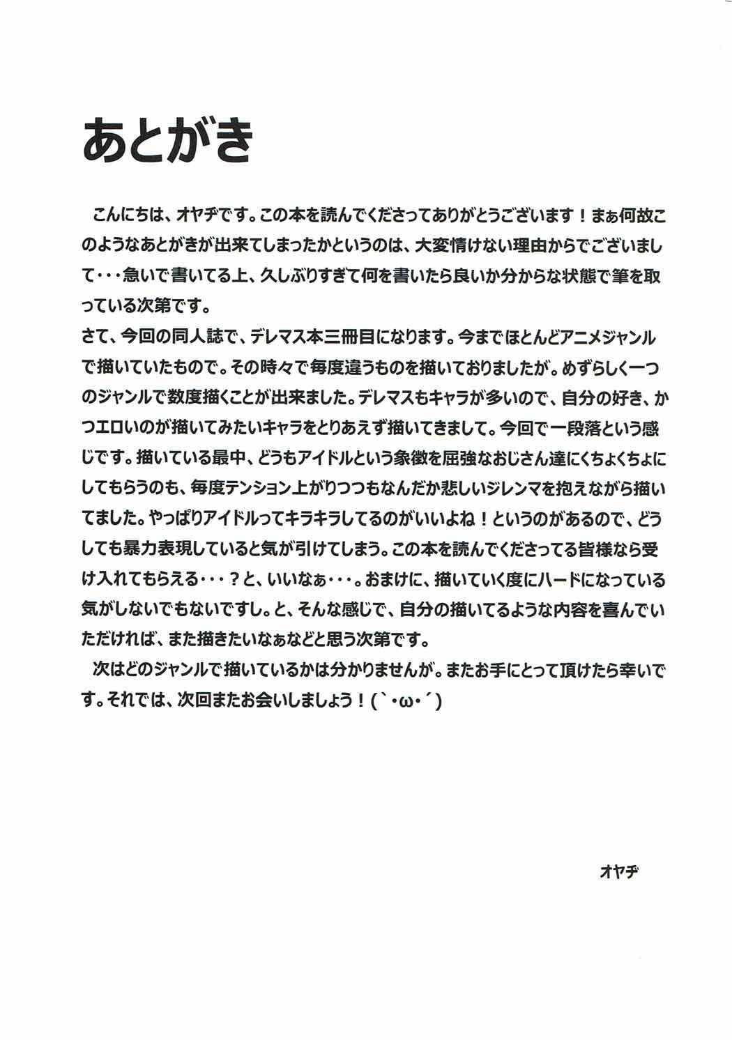 Bokutte Yappari Okasareteru Sugata mo Kawaii Desune 24
