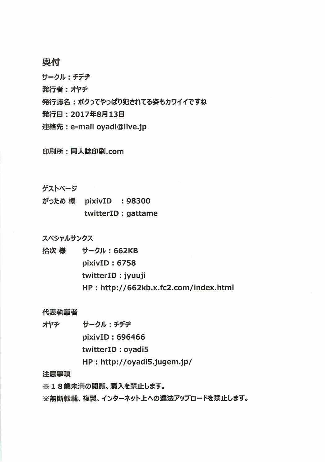 Bokutte Yappari Okasareteru Sugata mo Kawaii Desune 25