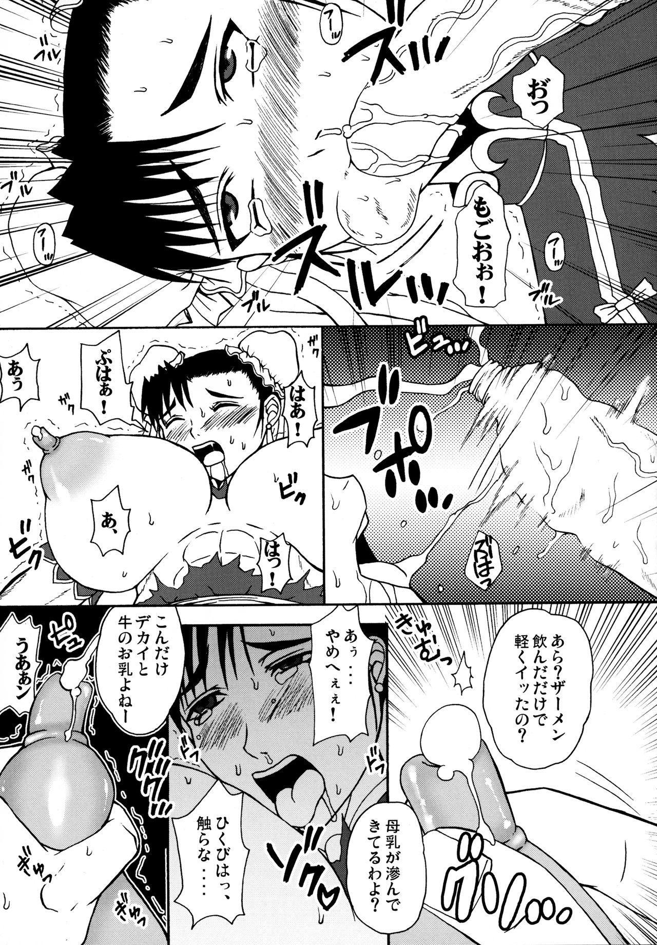 Kaku Musume Futa Suka Sairoku 9