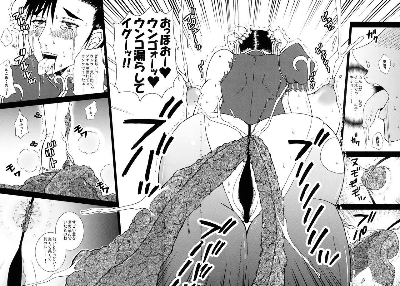 Kaku Musume Futa Suka Sairoku 18