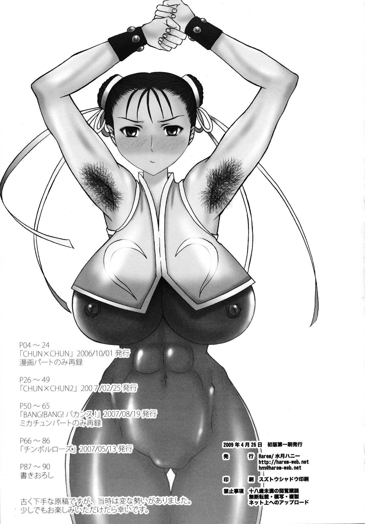 Kaku Musume Futa Suka Sairoku 1