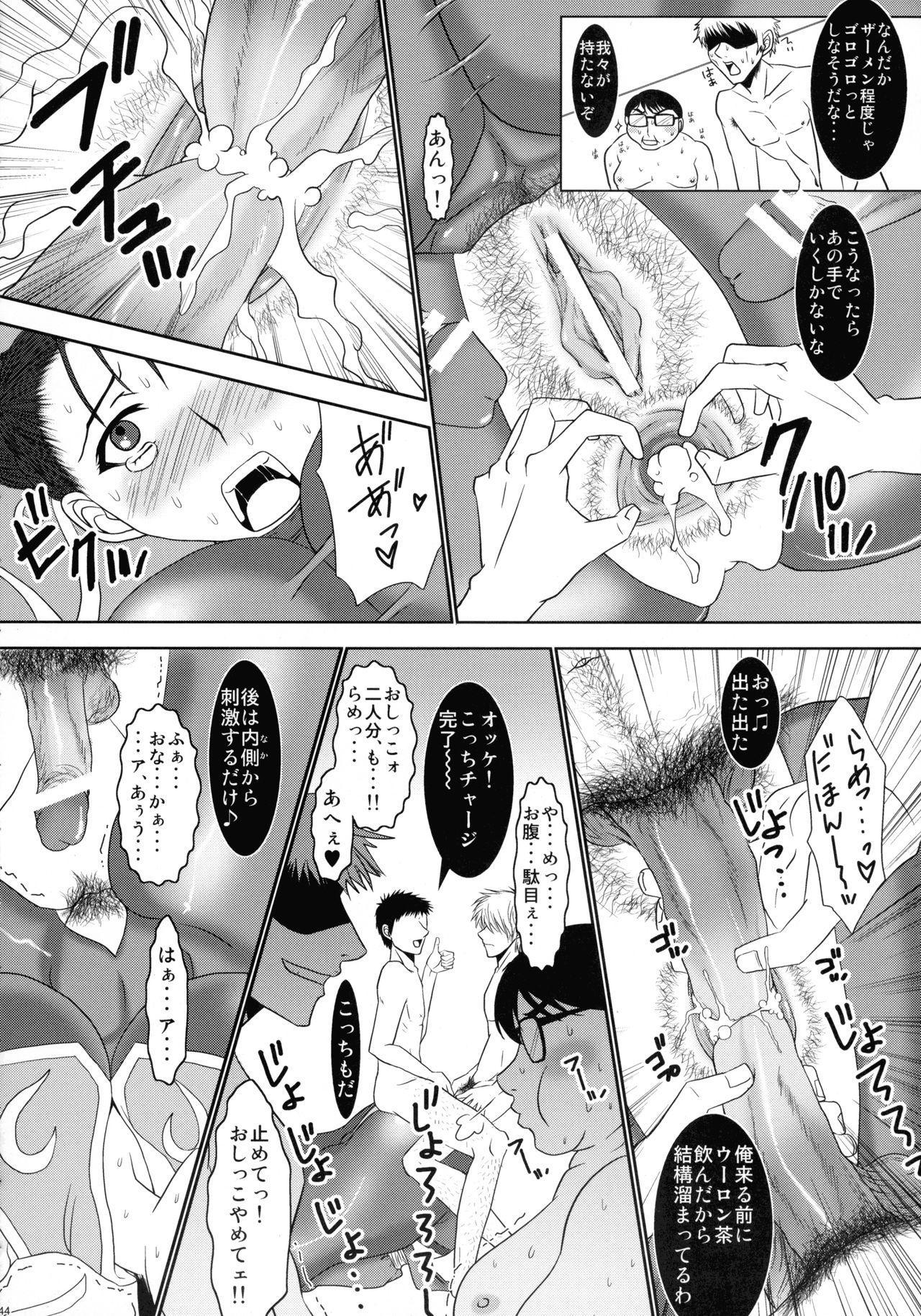 Kaku Musume Futa Suka Sairoku 41