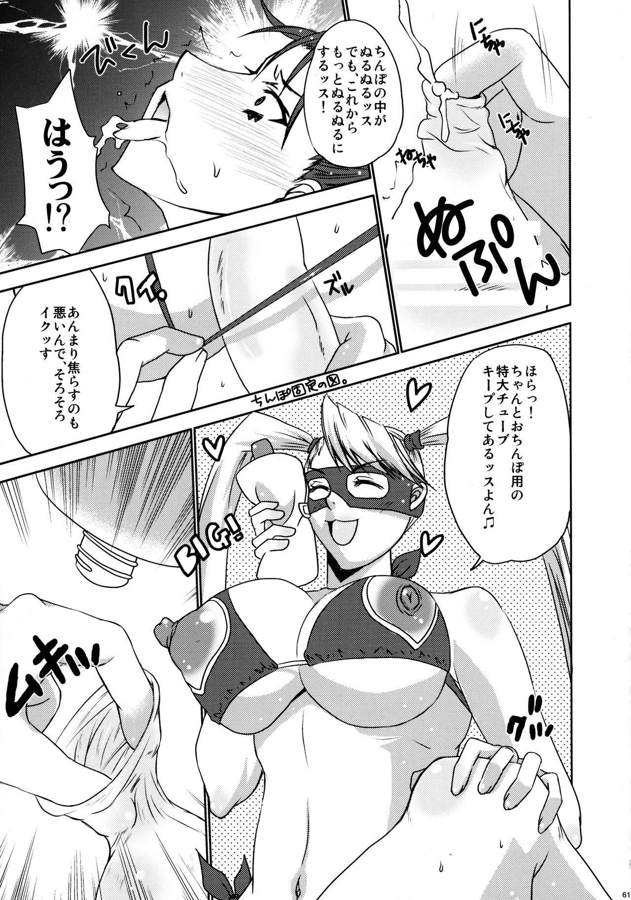 Kaku Musume Futa Suka Sairoku 58
