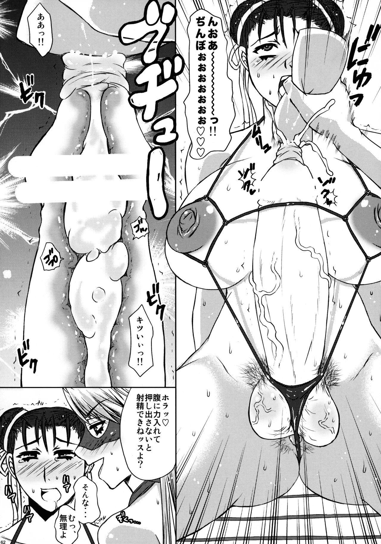 Kaku Musume Futa Suka Sairoku 59