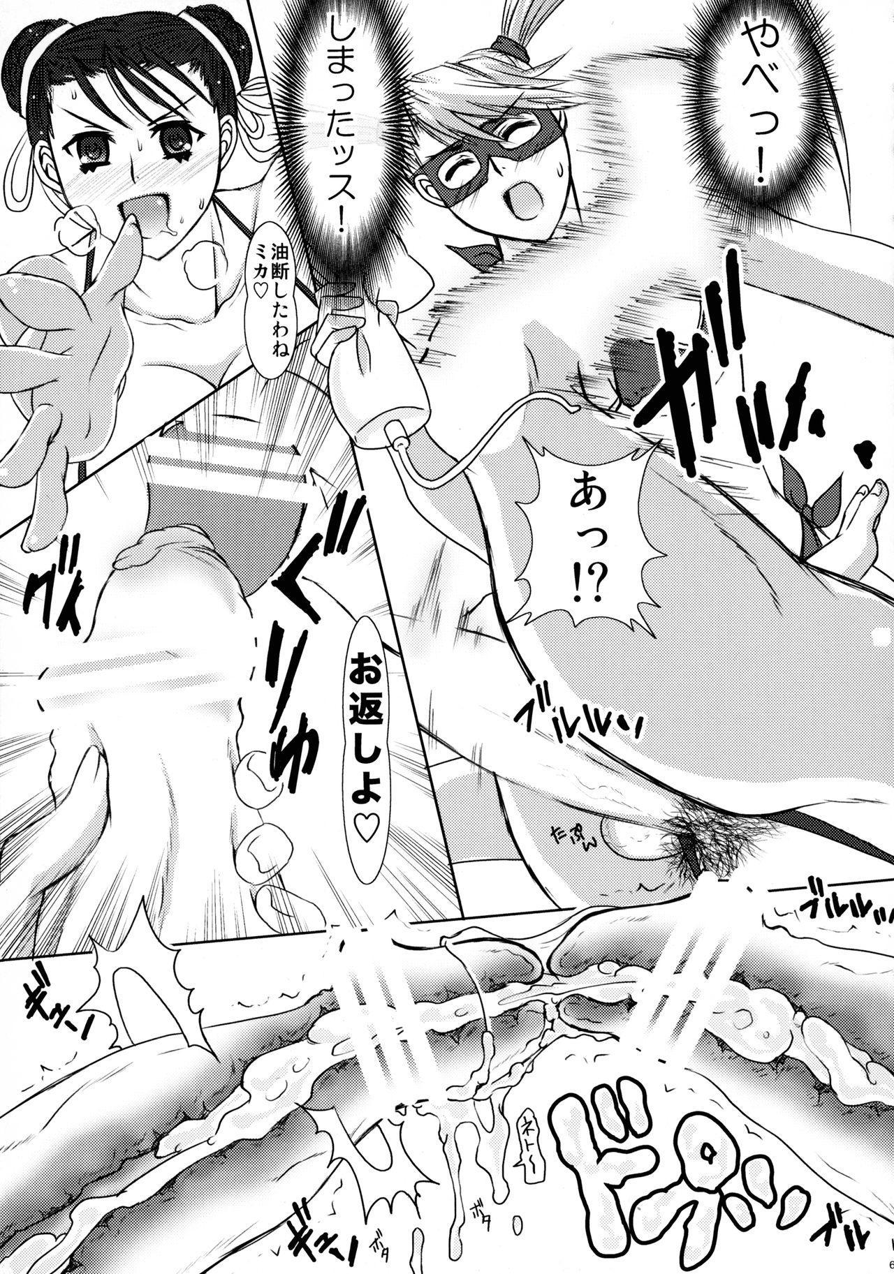 Kaku Musume Futa Suka Sairoku 60
