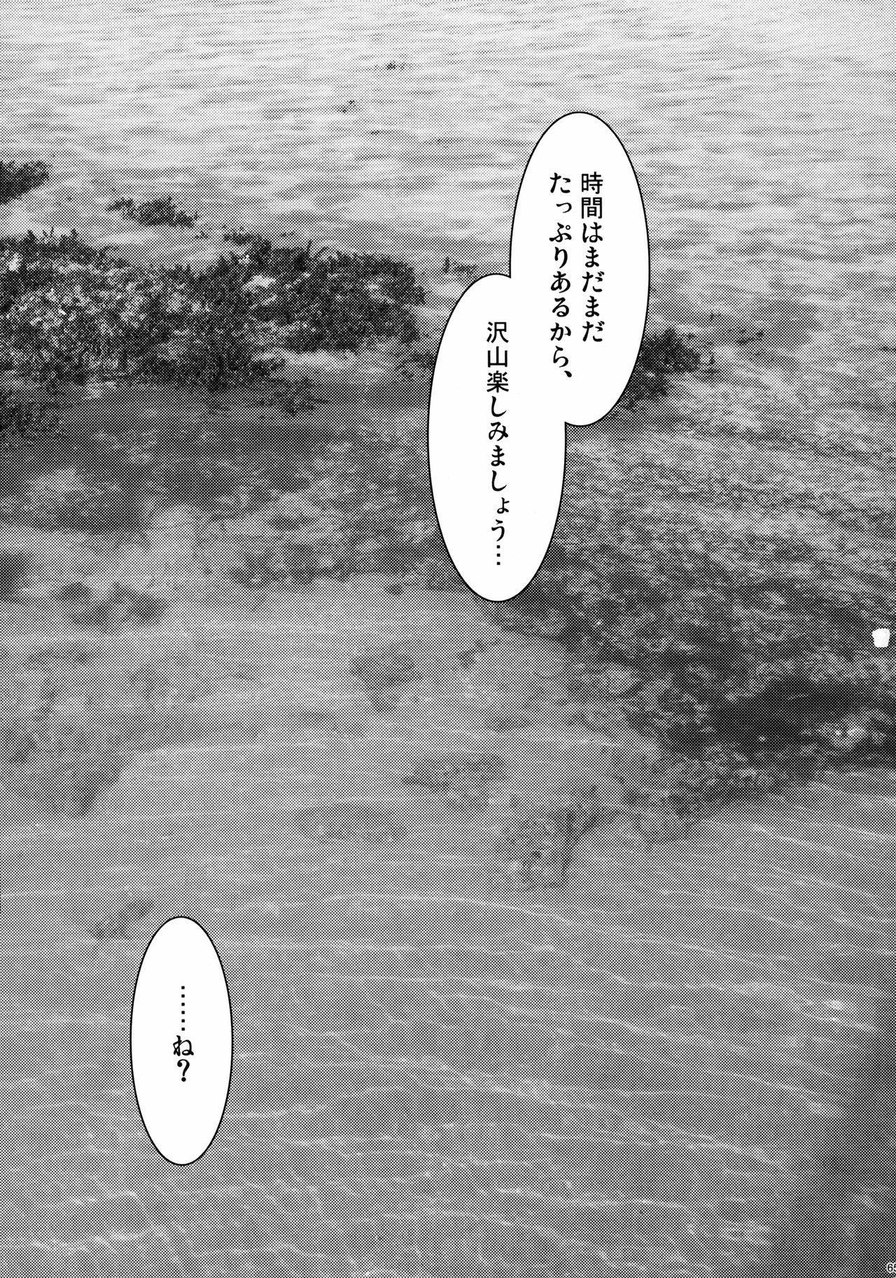 Kaku Musume Futa Suka Sairoku 62