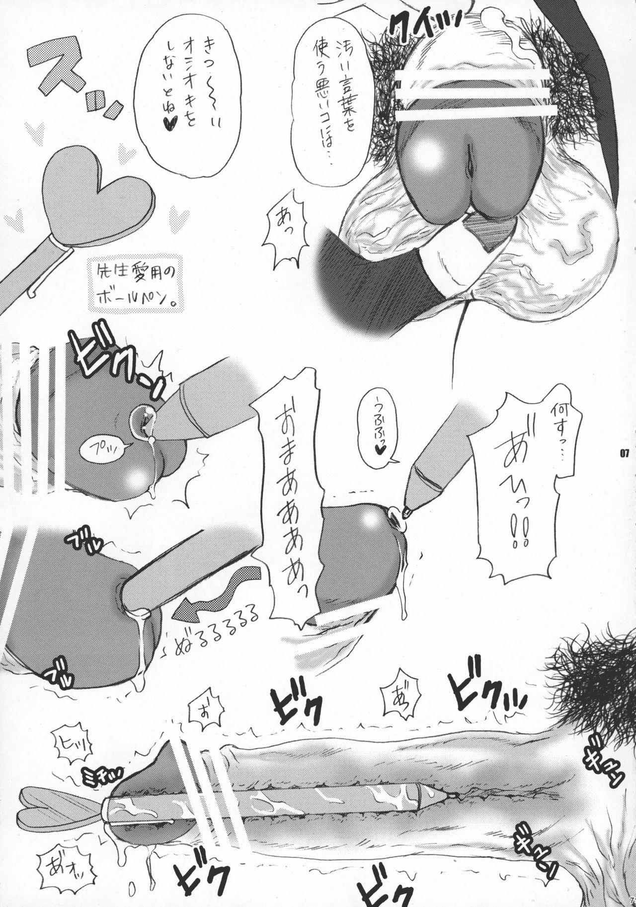 Kaku Musume Futa Suka Sairoku 68