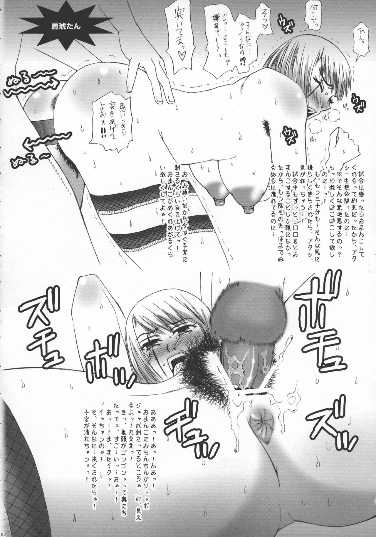 Kaku Musume Futa Suka Sairoku 79