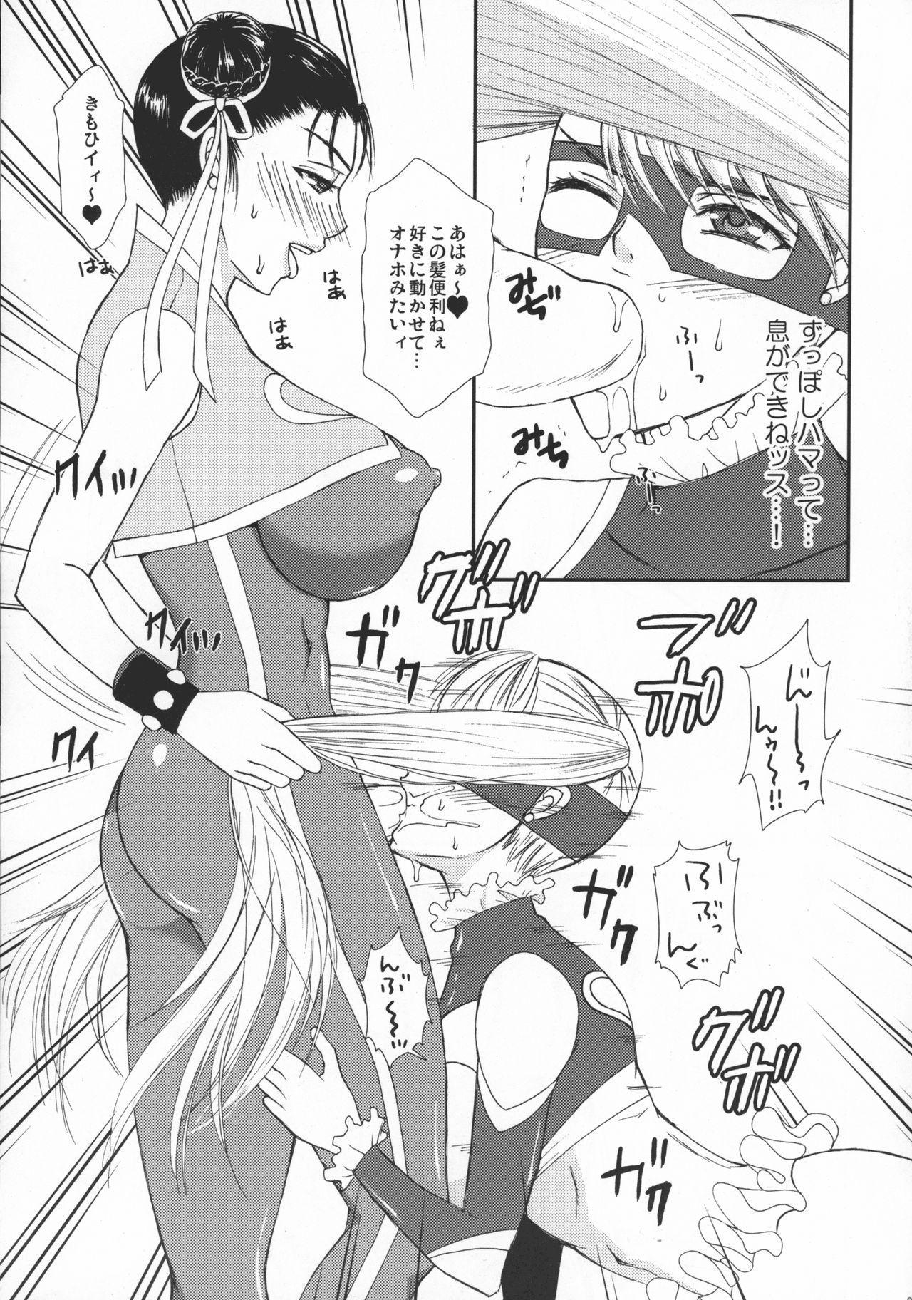 Kaku Musume Futa Suka Sairoku 86