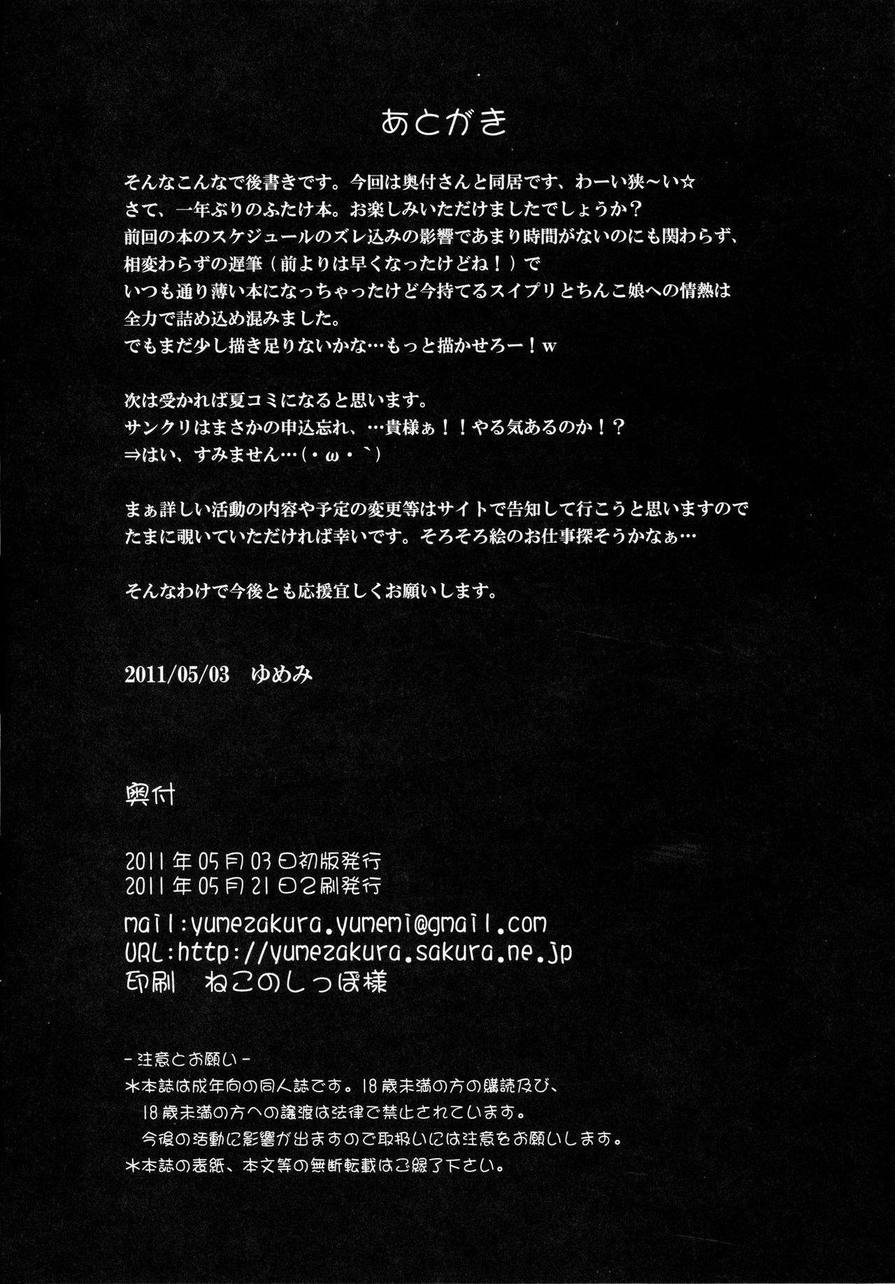 Futanari Suite 8