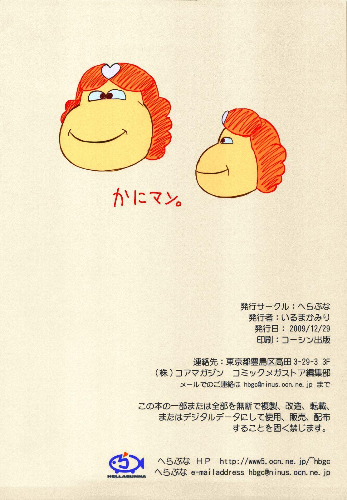Kani 7