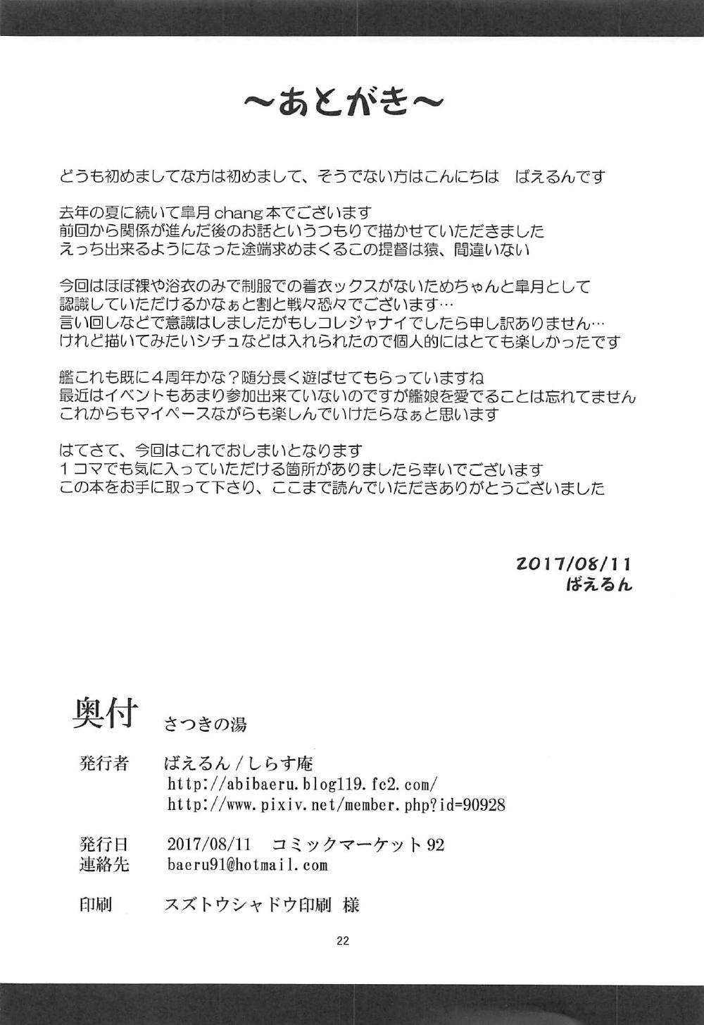 Satsuki no Yu 20