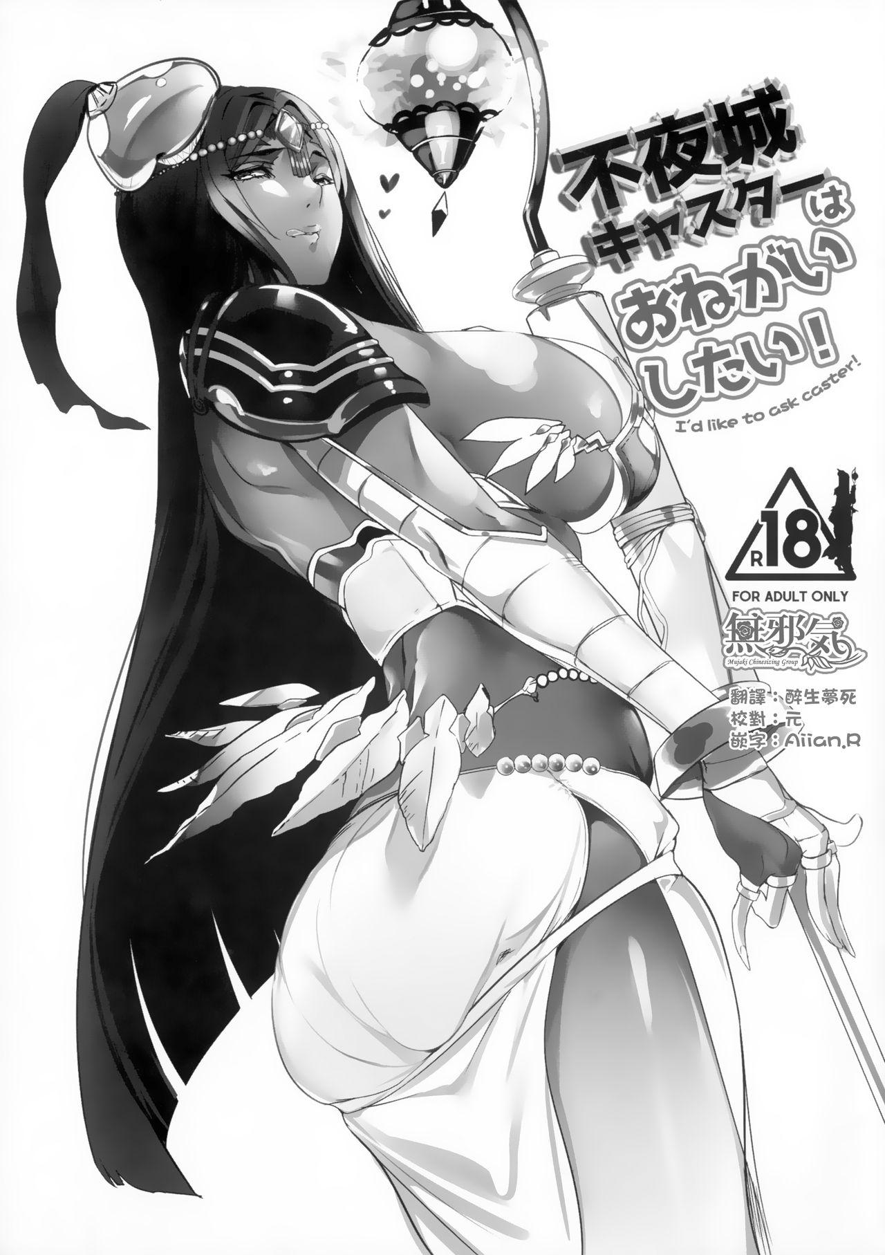 Fuyajou Caster wa Onegai Shitai! - I'd like to ask caster! 0