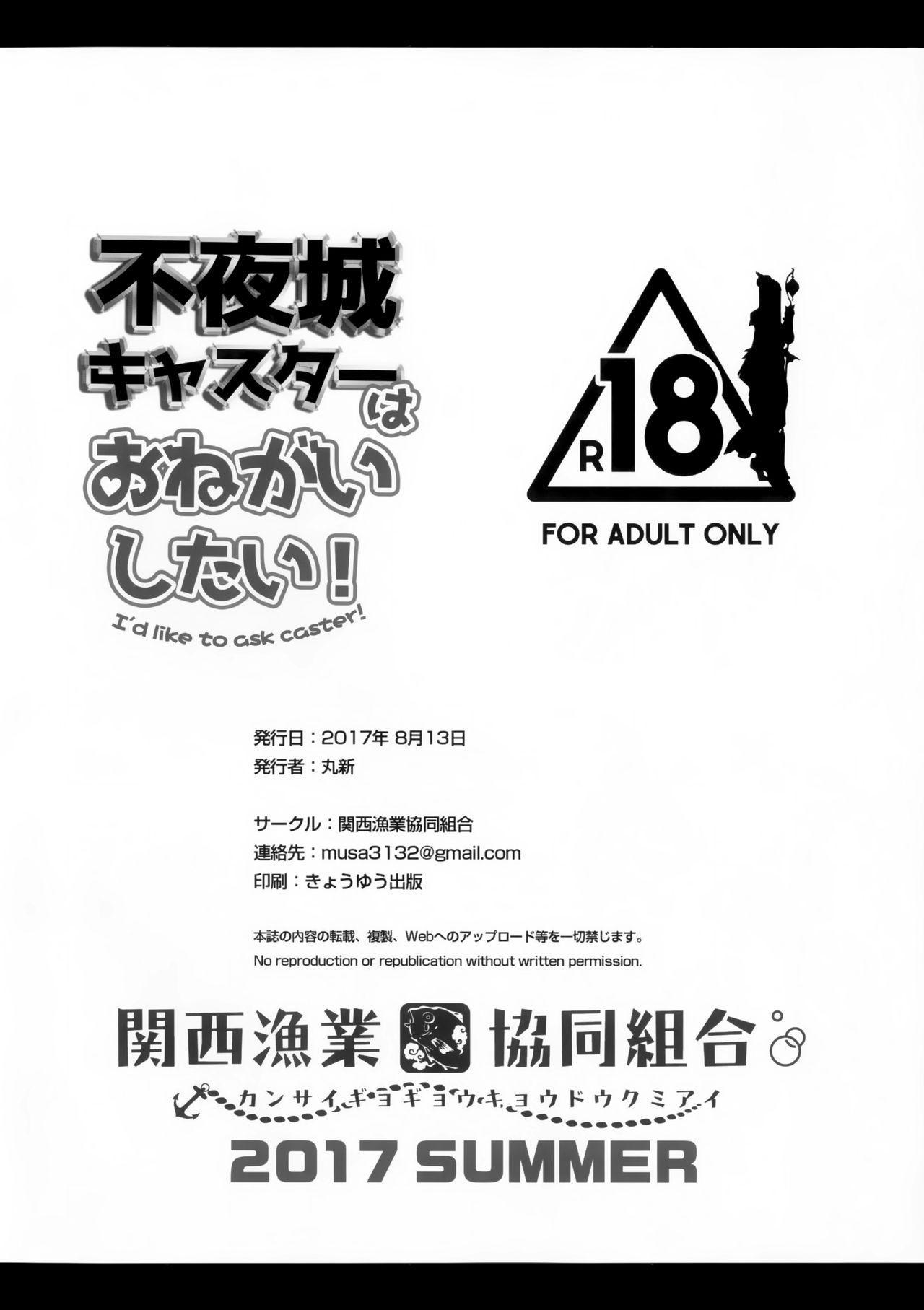 Fuyajou Caster wa Onegai Shitai! - I'd like to ask caster! 7