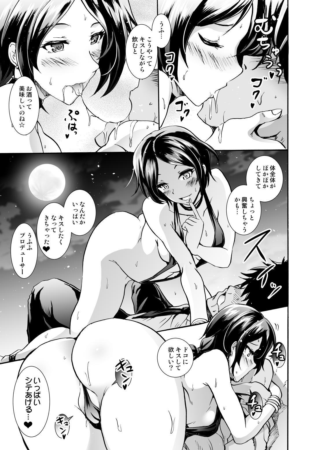 "Project ""Girigiri Satsueikai"" Krone de Rin-chan Now! 21"