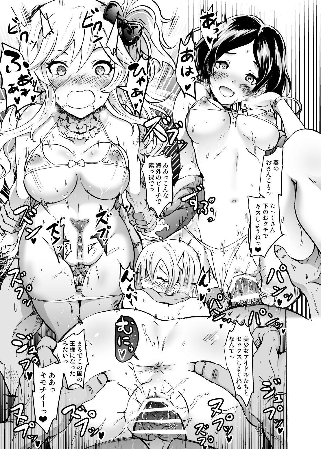 "Project ""Girigiri Satsueikai"" Krone de Rin-chan Now! 27"