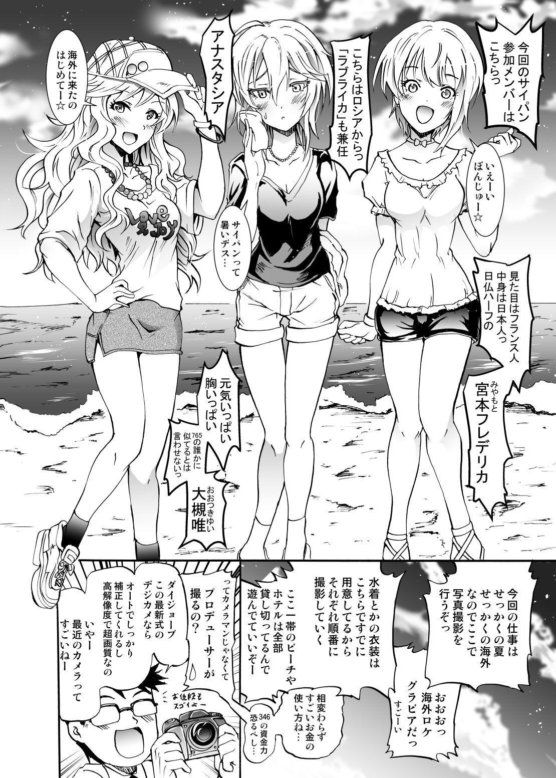 "Project ""Girigiri Satsueikai"" Krone de Rin-chan Now! 2"