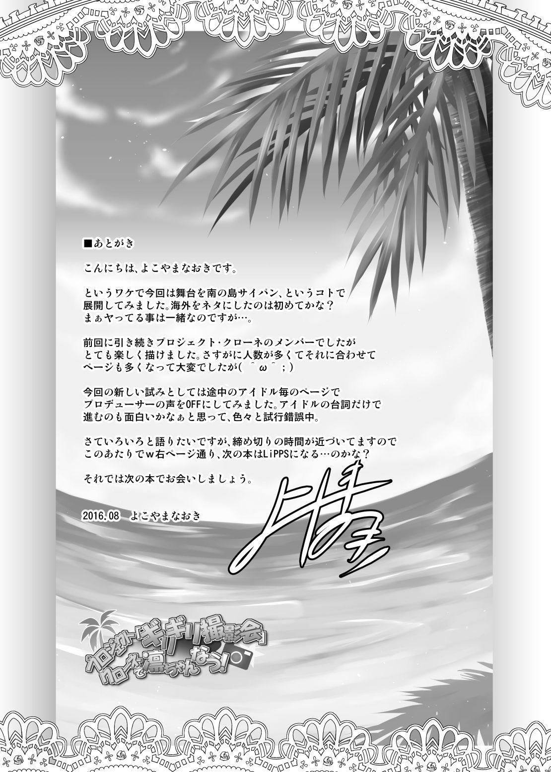 "Project ""Girigiri Satsueikai"" Krone de Rin-chan Now! 33"