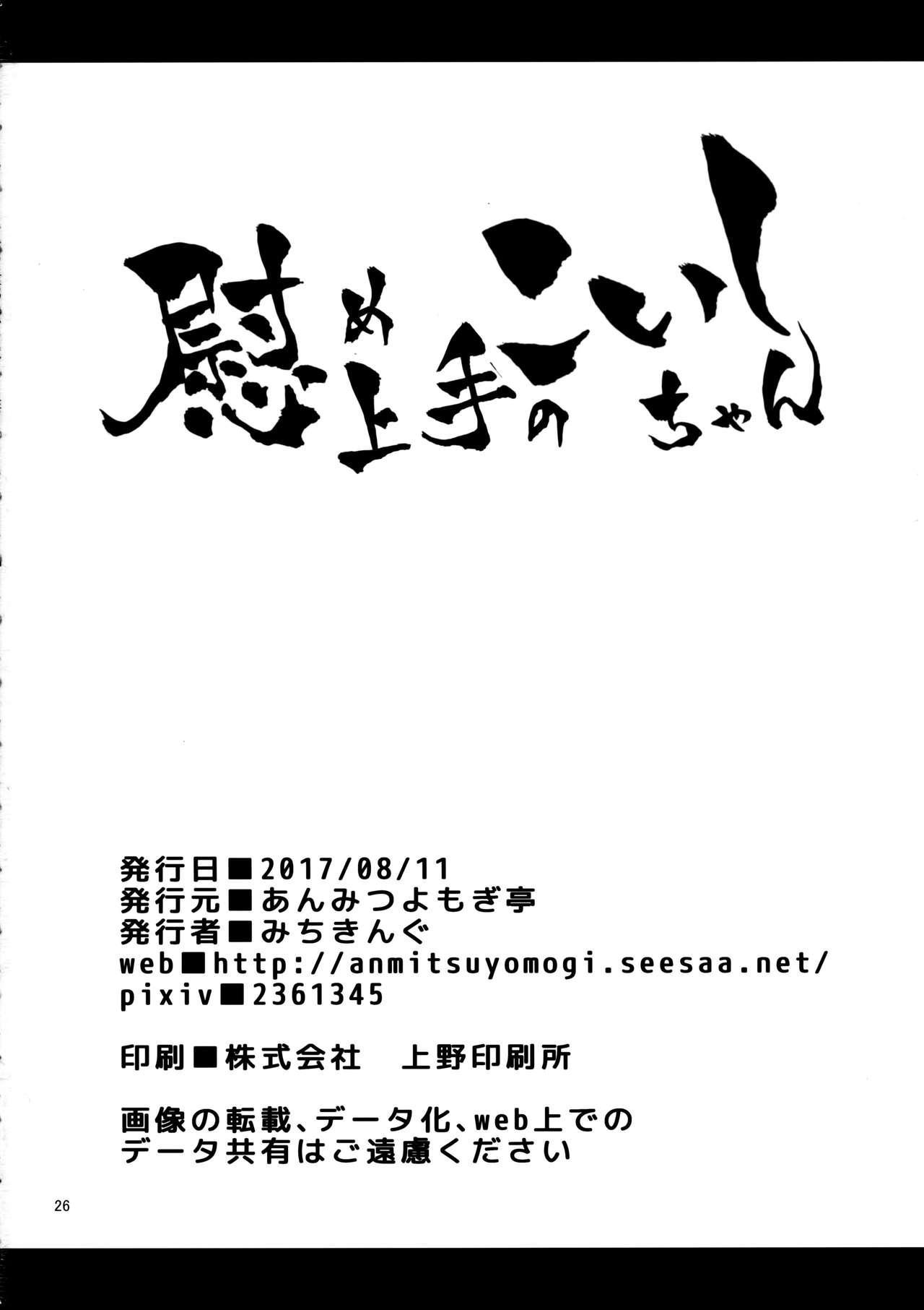 (C92) [Anmitsuyomogitei (Michiking)] Nagusame Jouzu no Koishi-chan   Skillful helper Koishi-chan (Touhou Project) [English] [ATF] 23
