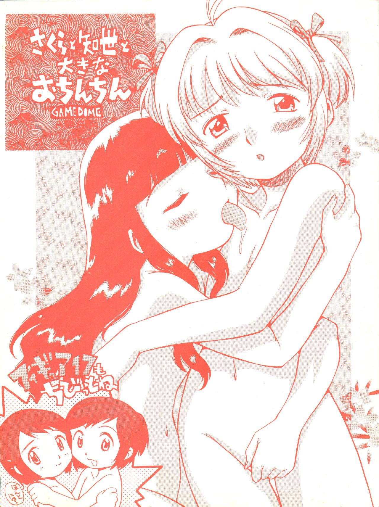 Sakura to Tomoyo to Ookina Ochinchin 0