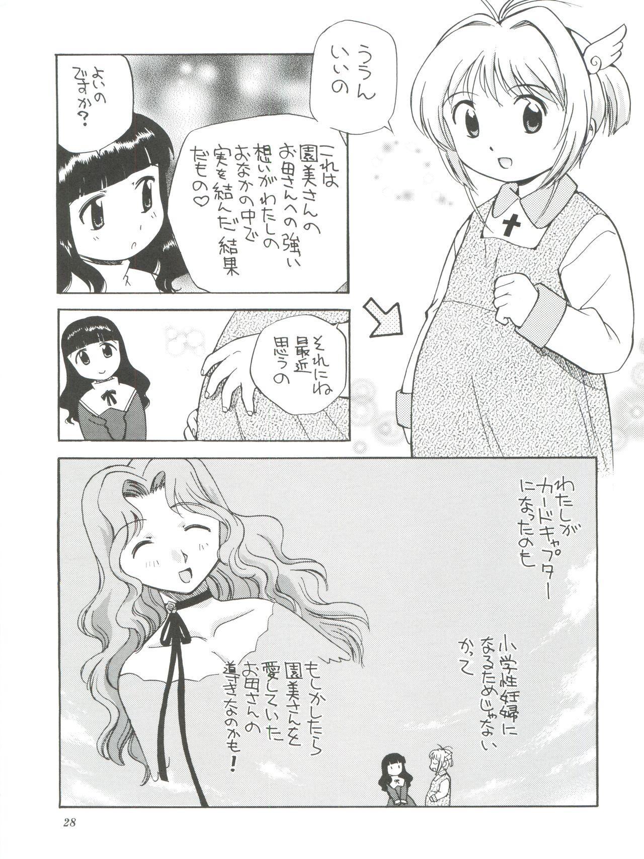 Sakura to Tomoyo to Ookina Ochinchin 29