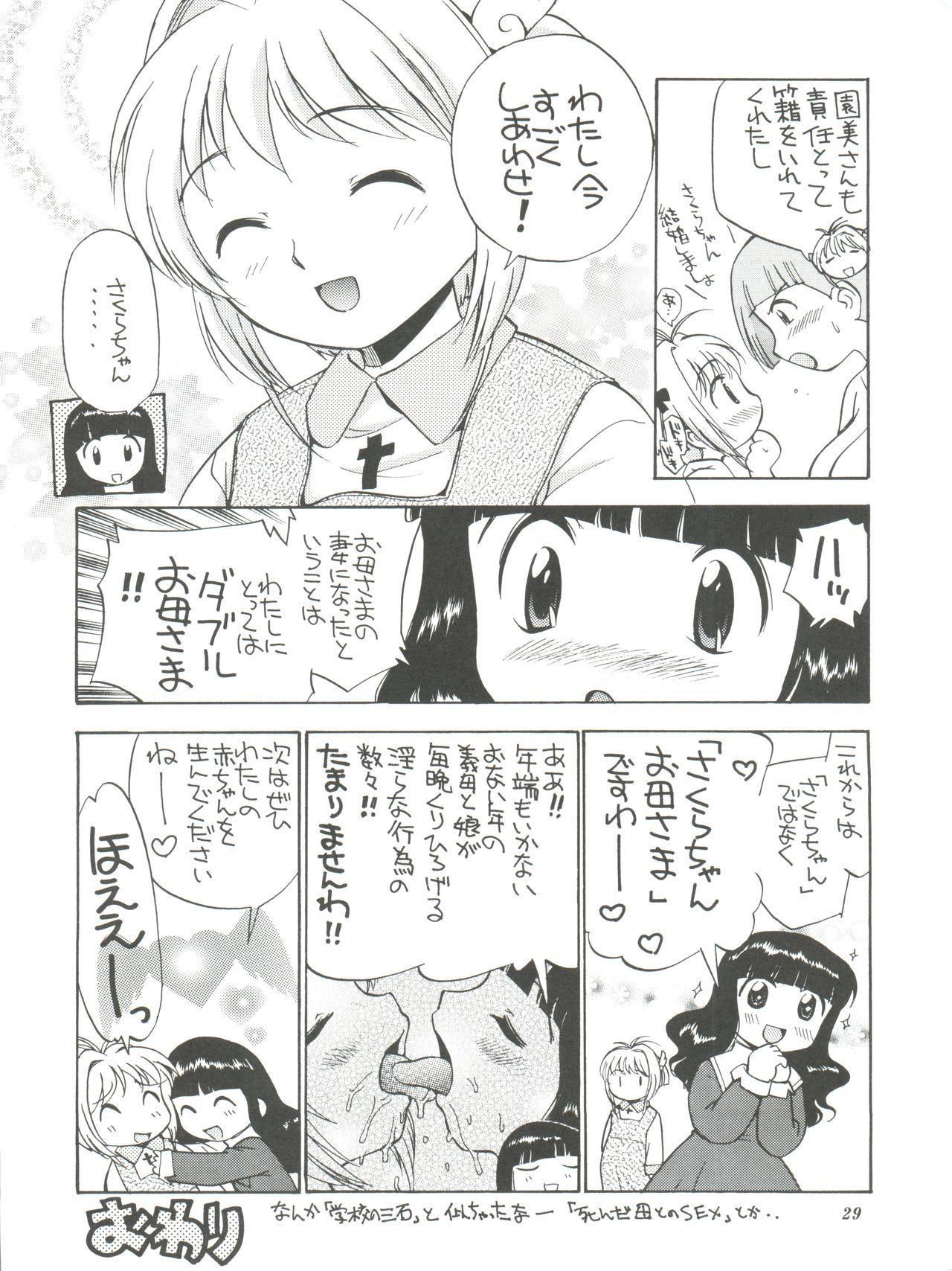 Sakura to Tomoyo to Ookina Ochinchin 30
