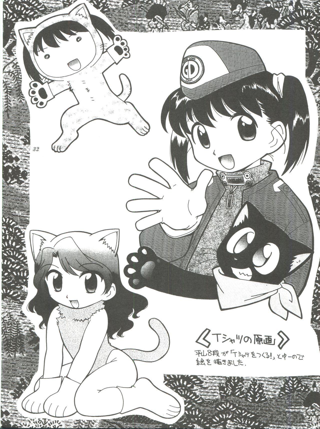Sakura to Tomoyo to Ookina Ochinchin 33
