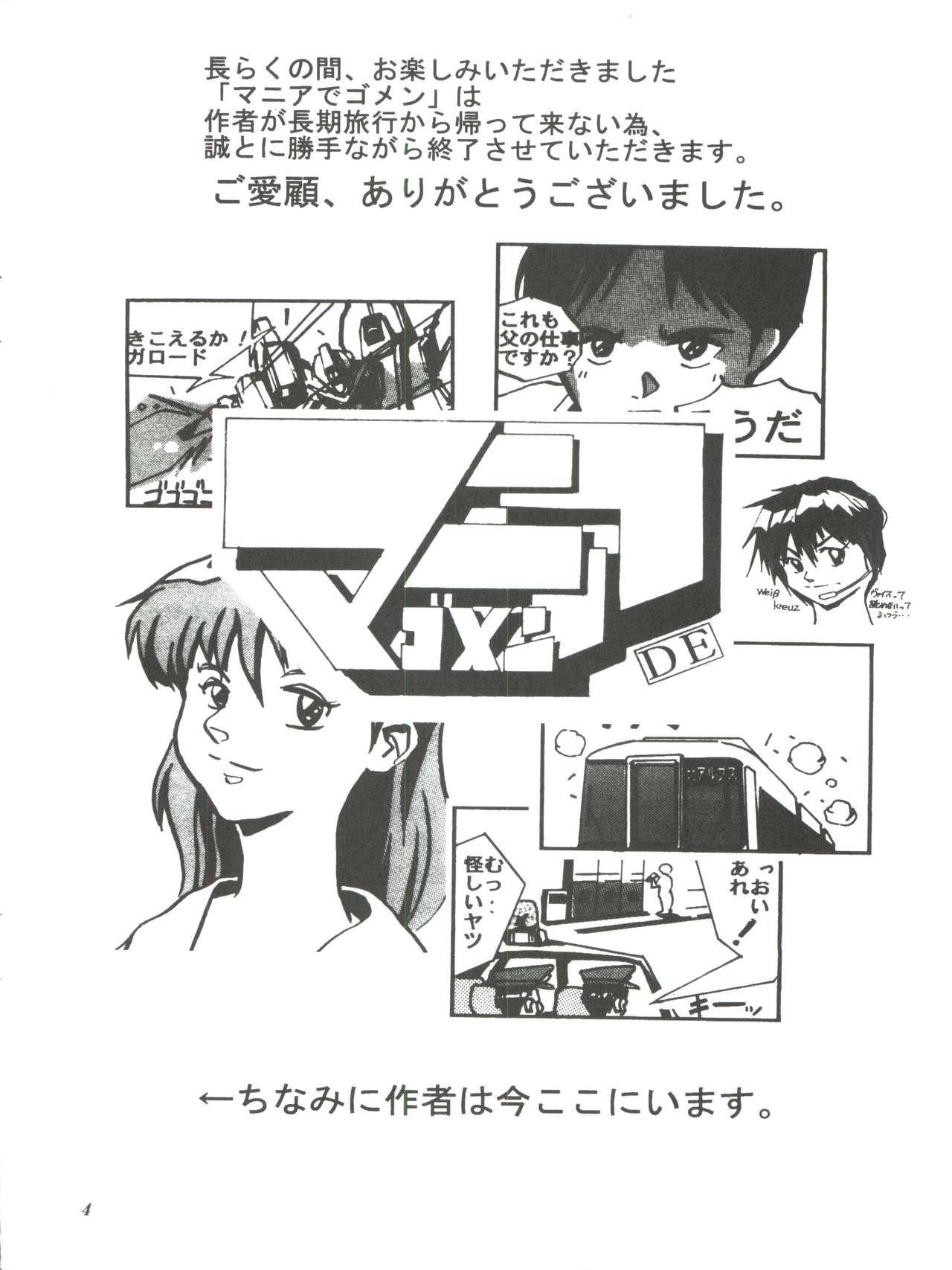 Sakura to Tomoyo to Ookina Ochinchin 5