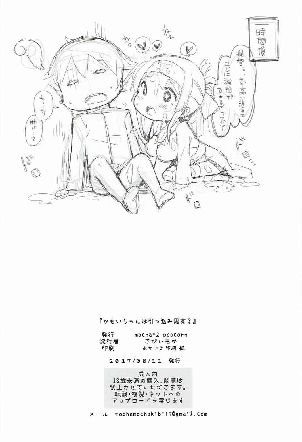 Kamoi-chan wa Hikkomijian? 16
