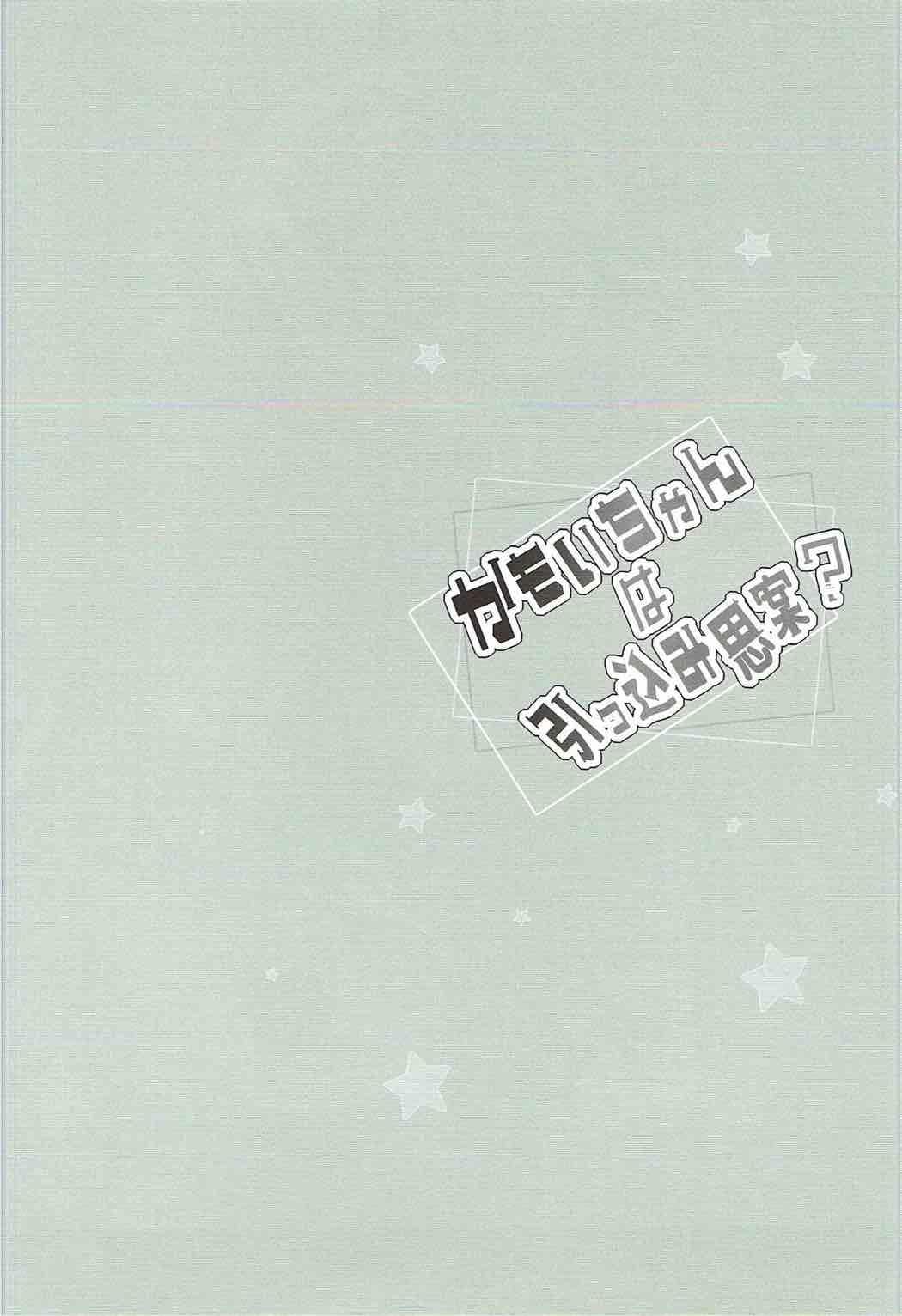 Kamoi-chan wa Hikkomijian? 2