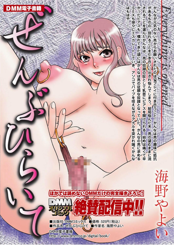 COMIC Magnum Vol. 37 145