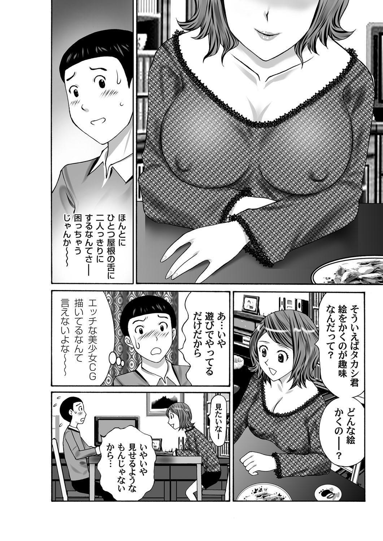 COMIC Magnum Vol. 37 149