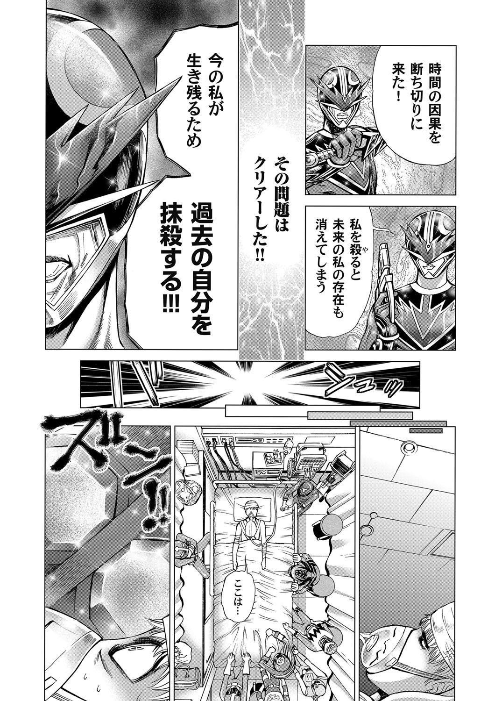 COMIC Magnum Vol. 37 176