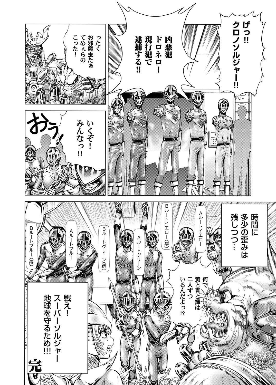 COMIC Magnum Vol. 37 198