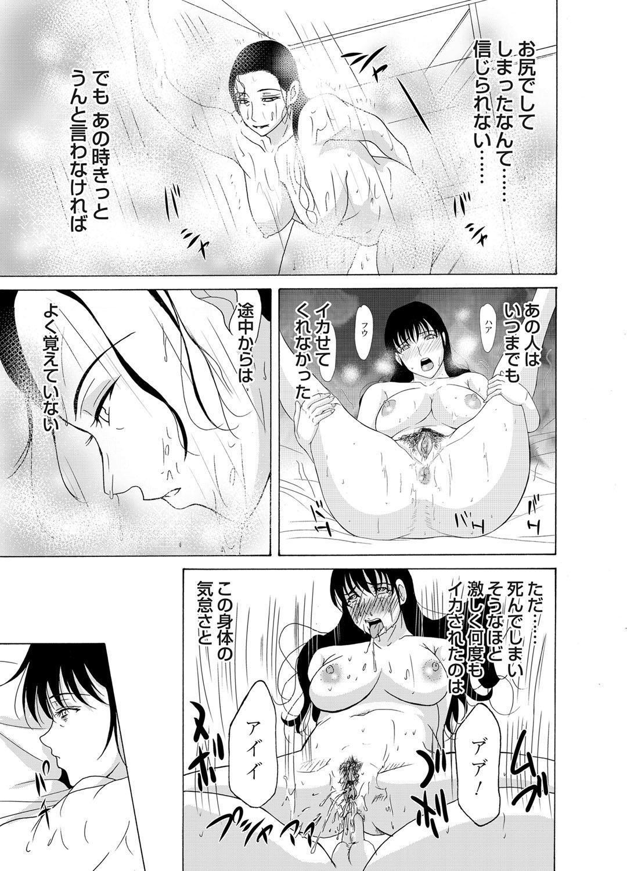 COMIC Magnum Vol. 37 39