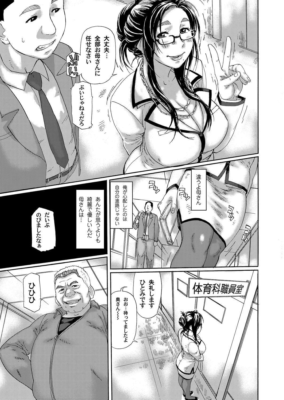 COMIC Magnum Vol. 37 81