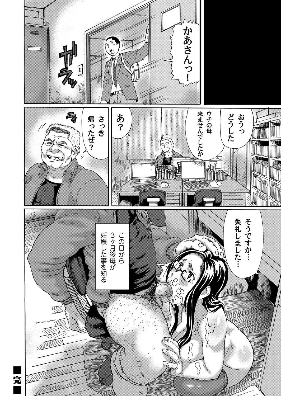 COMIC Magnum Vol. 37 96